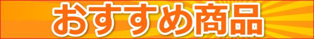 osusume_640_80