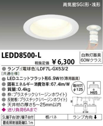 LEDD8500-L_1