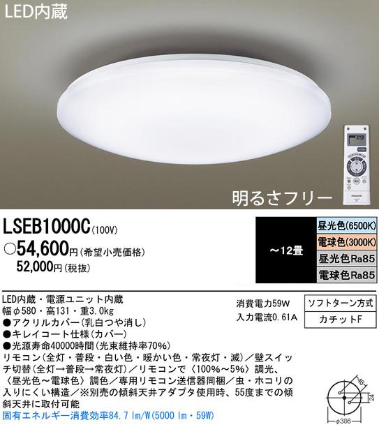 LSEB1000C_1