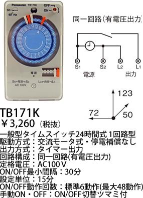TB171K_1